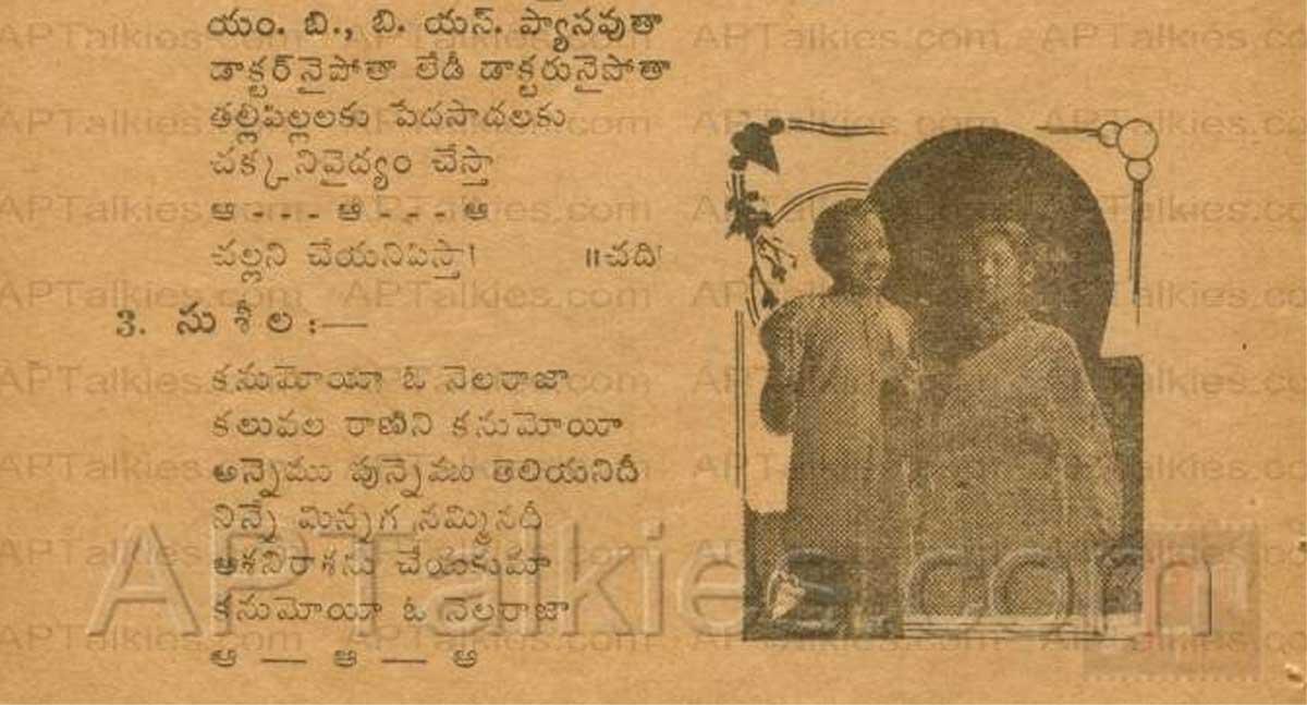 Lyric ramachandraya janaka lyrics : P.Susheela: P.Susheela Sings to Actress Jamuna